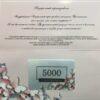 Подарочный сертификат номиналом 5000 рублей 14434