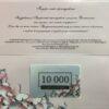 Подарочный сертификат номиналом 10 000 рублей 14435