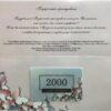 Подарочный сертификат номиналом 2000 рублей 14432