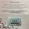 Подарочный сертификат номиналом 3000 рублей 14433