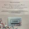 Подарочный сертификат номиналом 1000 рублей 14431